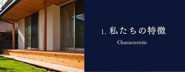 1. 私たちの特徴 Characteristic