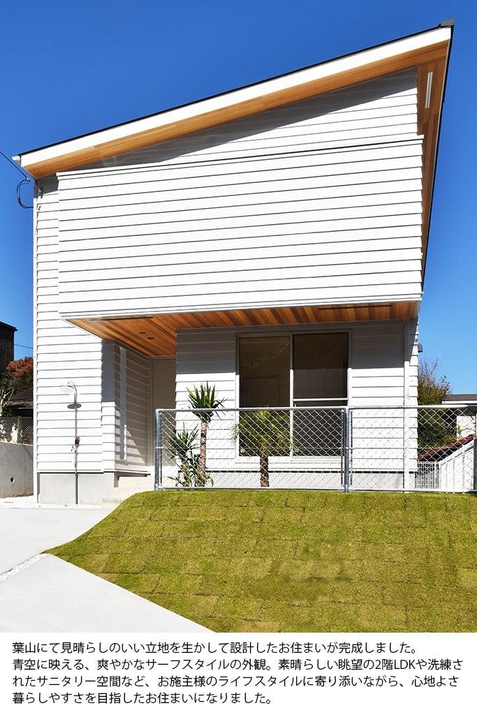 サーフスタイルの白い家