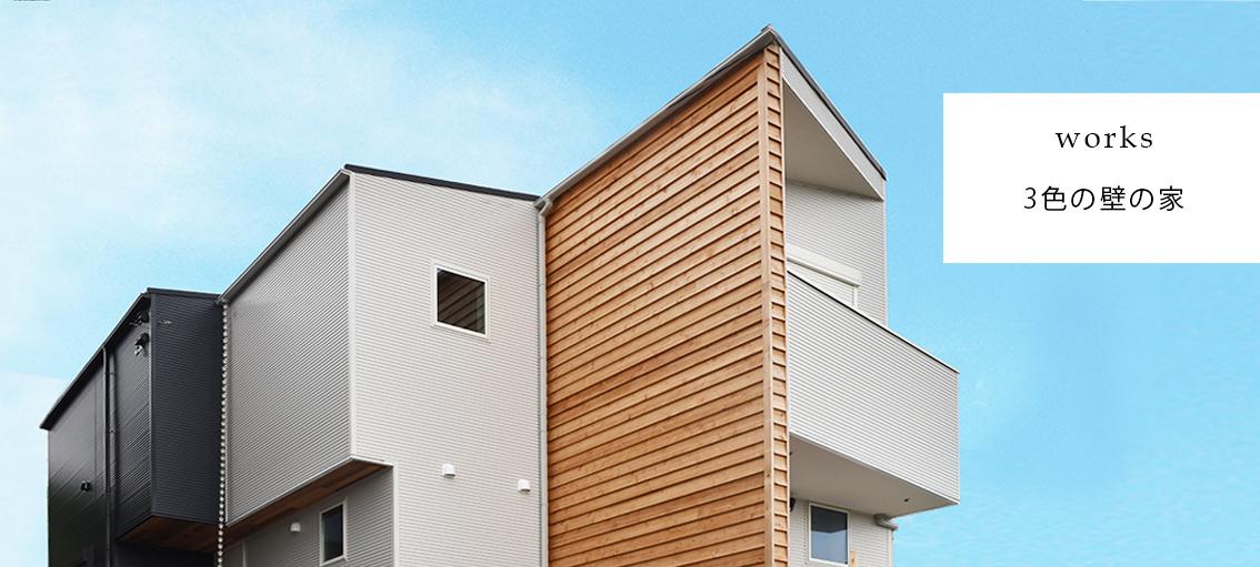 「3色の壁の家」施工事例