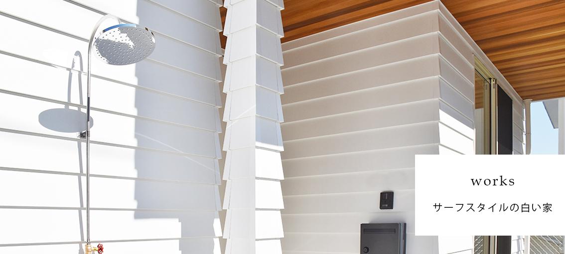 「サーフスタイルの白い家」施工事例